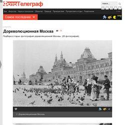 Дореволюционная Москва