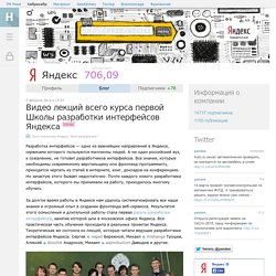 Видео лекций всего курса первой Школы разработки интерфейсов Яндекса / Блог компании Яндекс