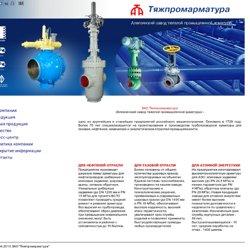 """ЗАО """"Тяжпромарматура"""" - трубопроводная арматура. Производство - шаровые краны, шиберные и клиновые задвижки, предохранительные и обратные клапаны"""