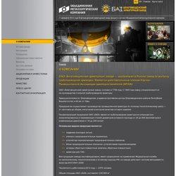 Благовещенский арматурный завод — трубопроводная арматура