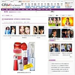 最新最热最靠谱 这些国内买不到的热门美妆品 - 时尚 - 国际在线