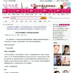 世界名医坐镇梳妆台 打败普通美容品(组图)