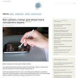 Как сделать стилус для емкостного сенсорного экрана