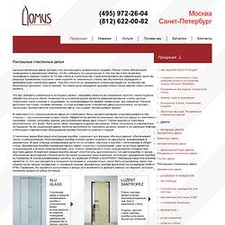Распашные стеклянные двери-фурнитура Германия, официальный представиетель немецких фабрик.