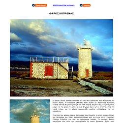 Φάρος Κόπραινας (Αμβρακικός κόλπος)
