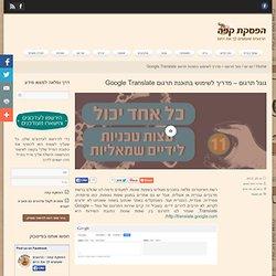 גוגל תרגום - מדריך לשימוש בתוכנת התרגום של גוגל