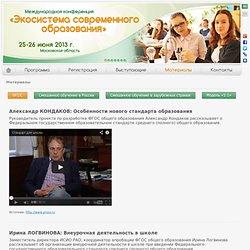 Международная конференция «Экосистема современного образования» / Материалы