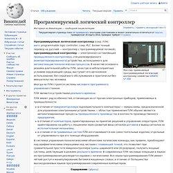 Программируемый логический контроллер