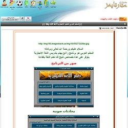 الـمعلم العربي لتعليم الانجليزية╝◄My UP!