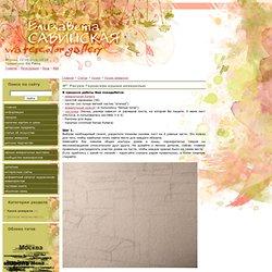 Рисуем Городские крыши акварелью - Уроки акварели - Уроки - Каталог статей - Акварельная живопись