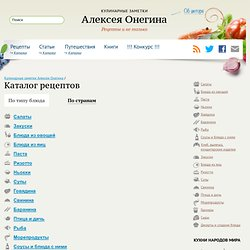 Кулинарные заметки Алексея Онегина