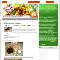 Пошаговый фото-рецепт бисквитного пирога с вишнями