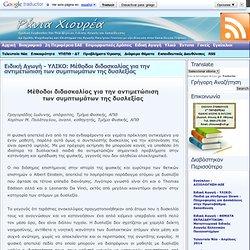 Δρ. Ράνια Χιουρέα, Σχολική Σύμβουλος: Ειδική Αγωγή - ΥΛΙΚΟ: Μέθοδοι διδασκαλίας για την αντιμετώπιση των συμπτωμάτων της δυσλεξίας