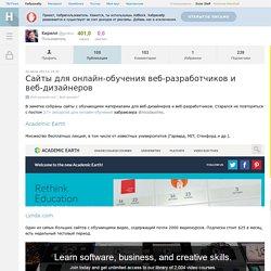 Сайты для онлайн-обучения веб-разработчиков и веб-дизайнеров