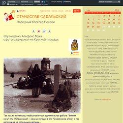 Эту нищенку Альфонс Муха сфотографировал на Красной площади.