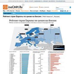 Рейтинг стран Европы по ценам на бензин
