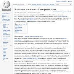 Всемирная конвенция об авторском праве