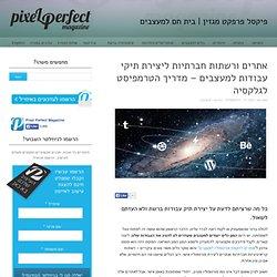 אתרים ורשתות חברתיות ליצירת תיקי עבודות למעצבים - מדריך הטרמפיסט לגלקסיה