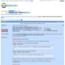 Доступ - [решено] Как получить доступ к файлу или папке
