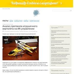 Анализ протокола игрушечного вертолёта на ИК-управлении