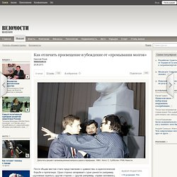 Николай Розов: Как отличить просвещение и убеждение от «промывания мозгов»