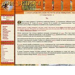 Уд (Словарь Дома Сварога. Славянская и Русская языческая мифология)