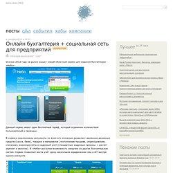 Онлайн бухгалтерия + социальная сеть для предприятий
