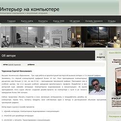 Центр дистанционного обучения Сергея Чурсинова