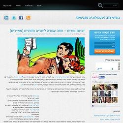 זכויות יוצרים - חוזה עבודה ליוצרים חזותיים (מאיירים)