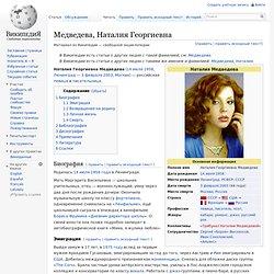 Медведева, Наталия Георгиевна - 1958-2003