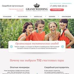 Организация свадеб под ключ в России и за рубежом.