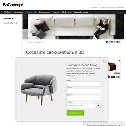 Создайте свою мебель онлайн