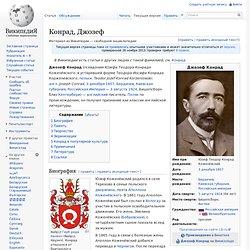 Конрад, Джозеф — Википедия
