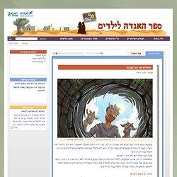 """ספר האגדה: אוצר אגדות חז""""ל ברשת"""