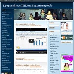 Γρηγόρης Τσαμάνδουρας - Εφαρμογή των ΤΠΕ στο δημοτικό σχολείο