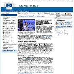 ΕΕ - Βελτίωση των ψηφιακών δεξιοτήτων στα σχολεία