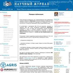 Электронный научный журнал