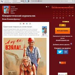 Юмористический журнальчик - Советские плакаты в стиле пинап