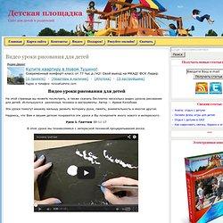 Видео уроки рисования для детей Ирины Колобовой