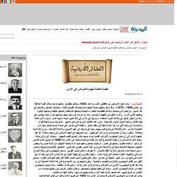 القصة الكاملة لهجرة الشركس إلى الأردن