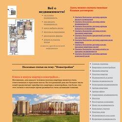 Персональный сайт - Новостройки, статьи о новостройках, плюсы и минусы новостроек, квартиры в новостройках