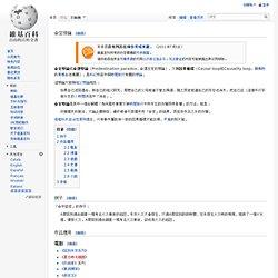 命定悖論 - 維基百科,自由的百科全書