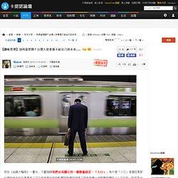 別再當智障!台灣人快要養不起自己的未來... - 網路優質好文推薦