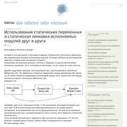 Использование статических переменных и статическая линковка исполняемых модулей друг в друга
