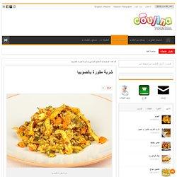 وصفة شربة مفورة بالصوبيا من كوجينة تونسية