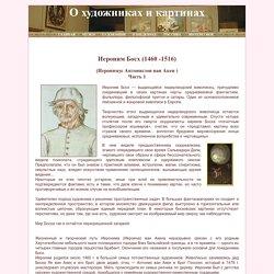 Иероним Босх - картины, биография