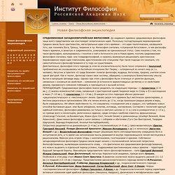 Средневековая западноевропейская философия
