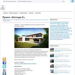 Проект двухэтажного дома с плоской крышей в стиле минимализм