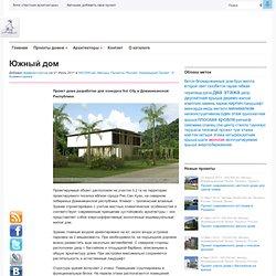 Конкурсный проект современного жилого дома