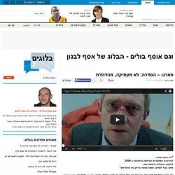 וגם אוסף בולים - הבלוג של אסף לבנון